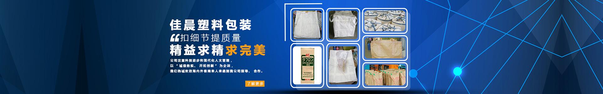 郑州集装袋厂家